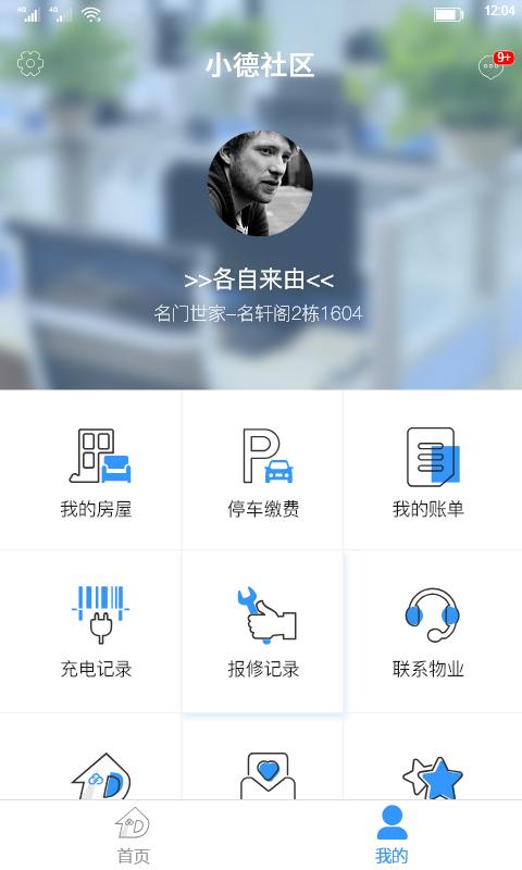 小德社�^app截�D
