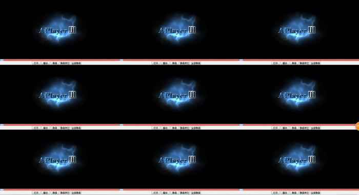 九画面播放器