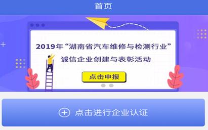 湖南汽修平台企业版app