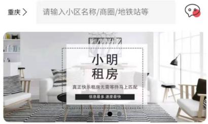 小明租房app