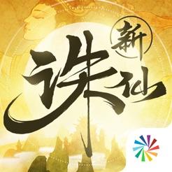 诛仙手游ios版1.686.0