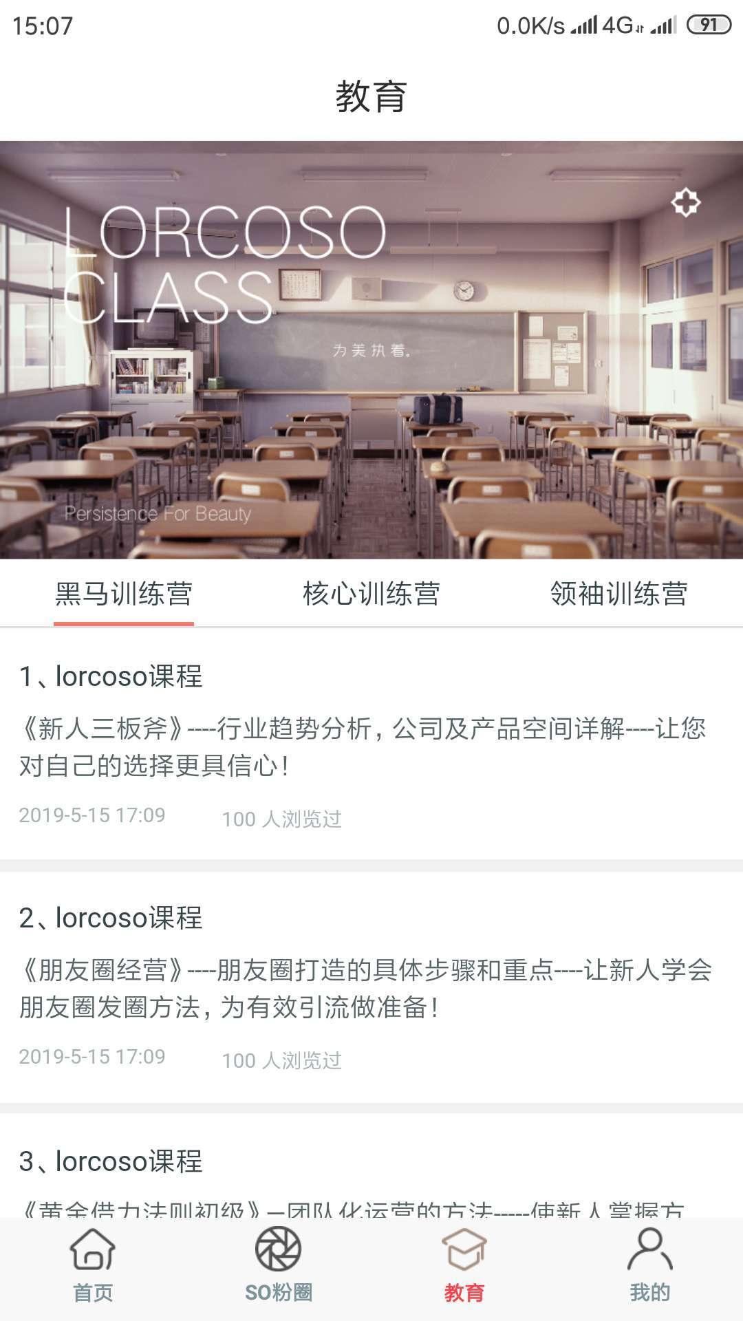 洛蔻苏生活馆app截图