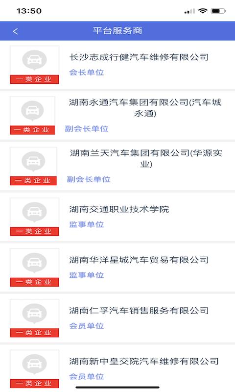 湖南汽修平台企业版app截图