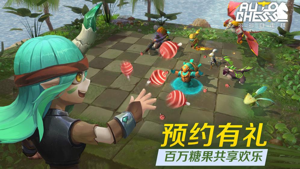 小米自走棋官方版截图