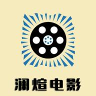 澜煊电影app