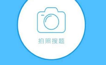 大�W拍照搜�}app