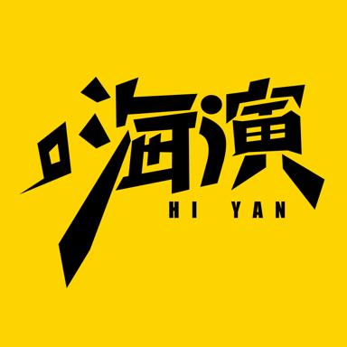 嗨演app安卓版