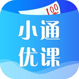 小通优课app