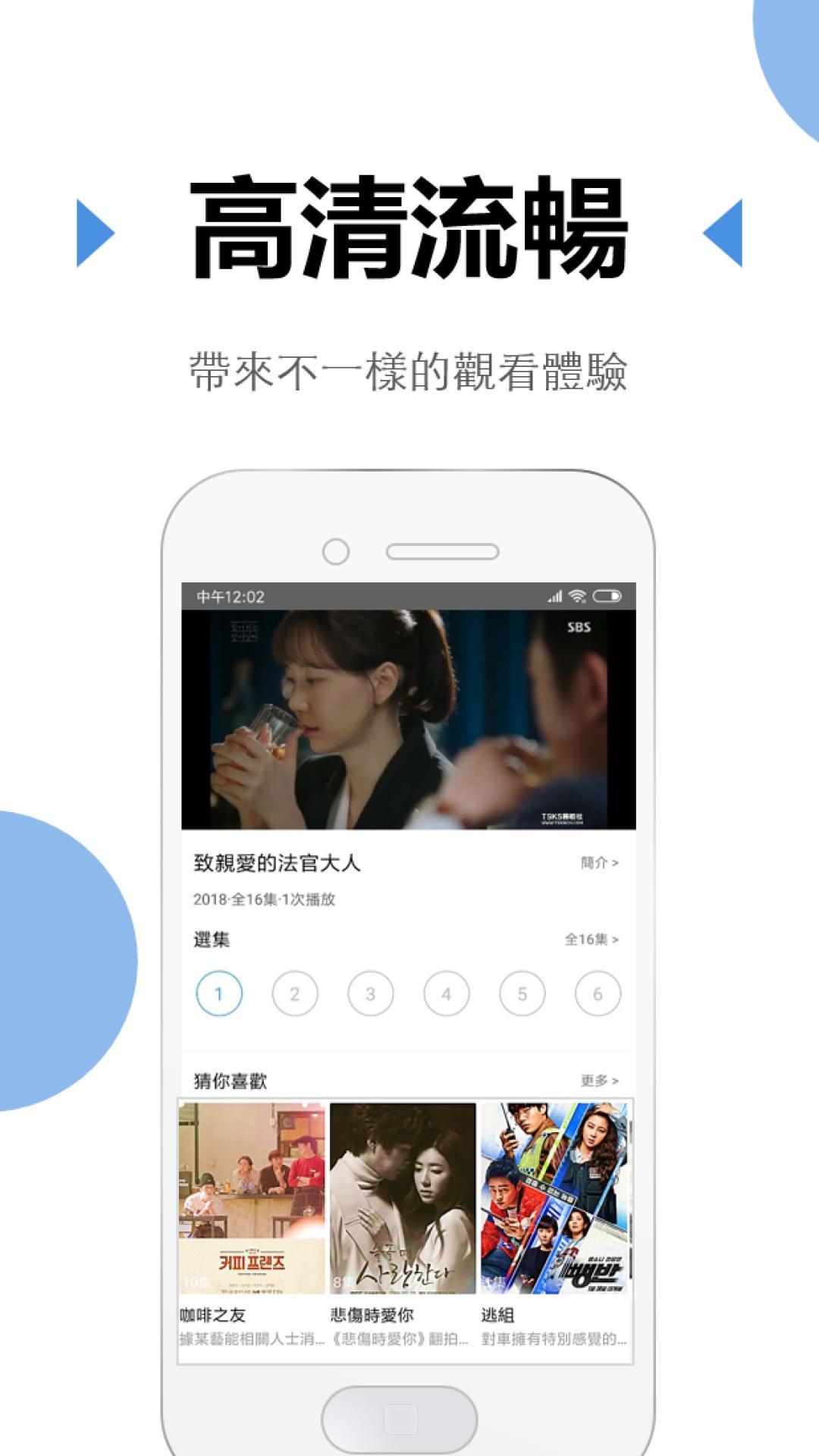 韩剧侠app截图