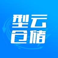 型云仓储软件1.2.1 安卓版