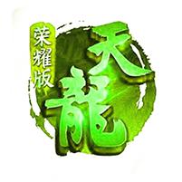 天龙荣耀版ios1.0 正版