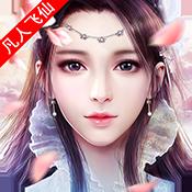 成仙凡人飞仙ios版1.0 正版
