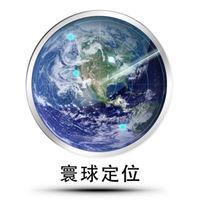 电动车寰球定位软件0.1.0 最新版