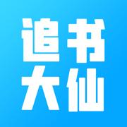 追书大仙app1.0 苹果版