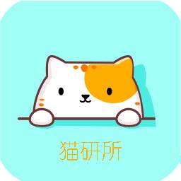 猫研所app1.2.0 安卓版