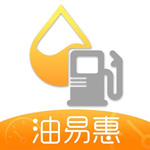 油易惠app1.0.0 安卓版