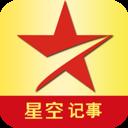 星空记事app2.0 安卓版