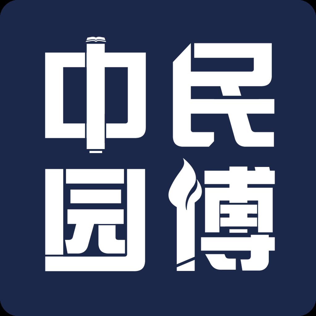 中民园博app1.1.0 安卓手机版