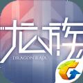 龙族幻想苹果版1.0公测版