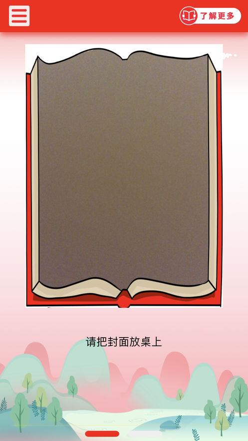 小乐伴读app截图