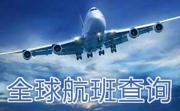 全球航班查询软件