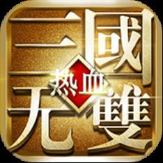 热血三国无双ios变态版1.0 最新版