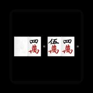 麻将扑克时钟app1.1 安卓最新版
