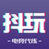 抖玩电竞app1.1.0 安卓版