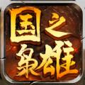 国之枭雄官方版1.0.1安卓版