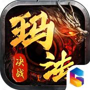 决战玛法之沙城1.0 iOS版