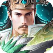 三国卧龙觉醒1.0 iOS版