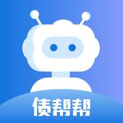 债帮帮机器人app1.0.1 最新手机版