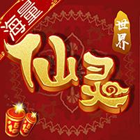 仙�`世界ios��B版1.0 手�C最新版