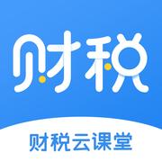 EPC财税云课堂app