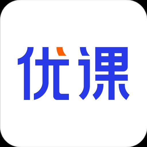 云学优课app