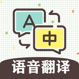 英语翻译软件王app