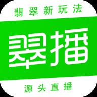 翠播(翡翠直播平台)