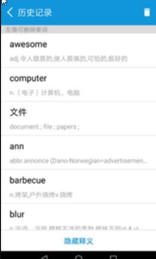 御用词典软件截图