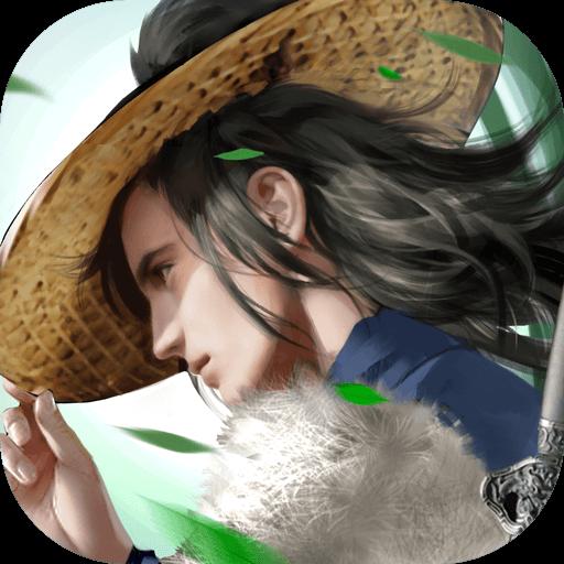 情剑奇缘安卓版1.4.0