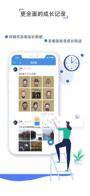 宝坻教育云平台截图