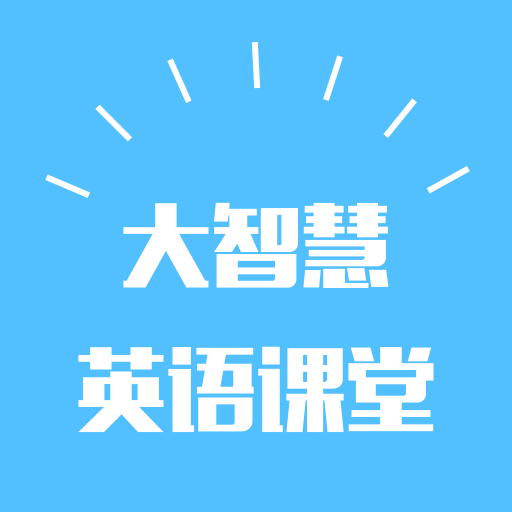 大智慧英语课堂app