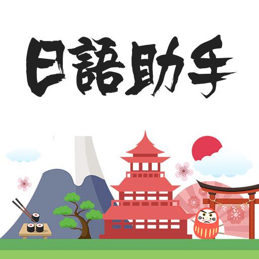 日语助手app
