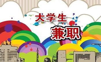 大�W生暑假兼�app