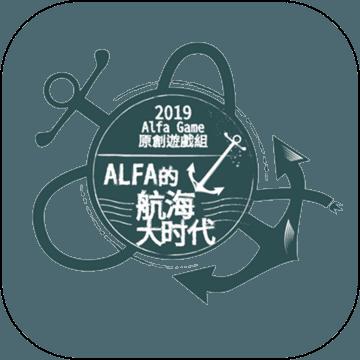 Alfa的航海大时代手游