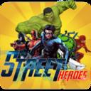 街头英雄的战斗手游1.0 安卓版