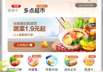 多点超市app