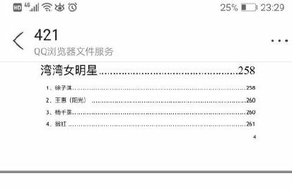 421页八卦汇总pdf