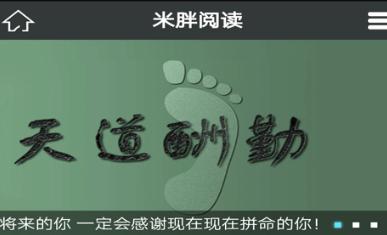 米胖阅读app