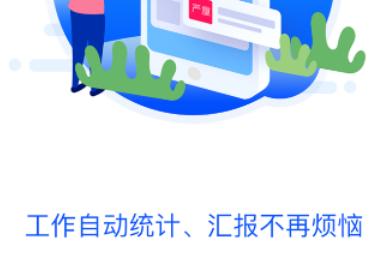 街办卫士app