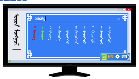 奥云蒙古文输入法电脑版